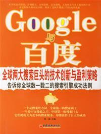 Google with Baidu: two global search giant s strategy of technical innovation and profit(Chinese ...
