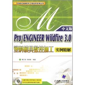 ProENGINEER Wildfire3.0 fine examples of plastic mold machining solution - (Chinese version) (with ...