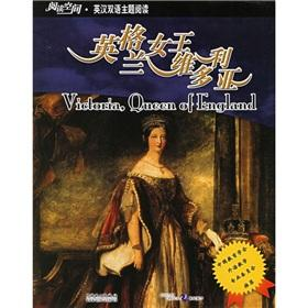 Victoria. Queen of England(Chinese Edition): BEN SHE.YI MING