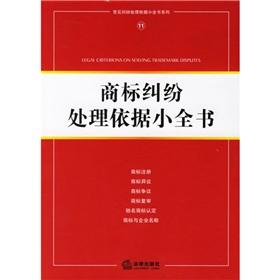 trademark disputes based on a small book(Chinese Edition): BEN SHE.YI MING