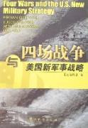 four wars with the new U.S. military strategy(Chinese Edition): WANG SHU MEI BIAN ZHU