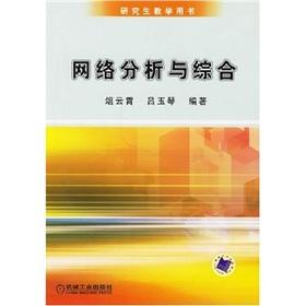 network analysis and synthesis(Chinese Edition): ZU YUN XIAO