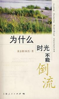 Why you can not rewind(Chinese Edition): HUANG JIN XIONG ZHU