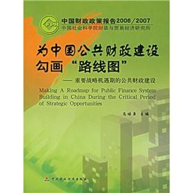 construction of public finance in China outlined: ZHONG GUO SHE