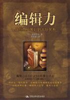 editing power(Chinese Edition): RI) JIU WEI XIAN YE ZHU