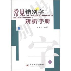 common typos and Analysis Manual(Chinese Edition): WANG ZHAO YI BIAN ZHU