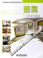 kitchen(Chinese Edition): LIU TIAN JIE