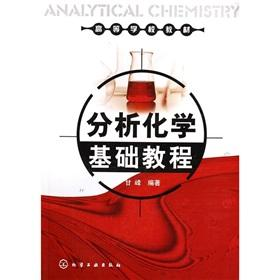 Analytical Chemistry Essentials(Chinese Edition): GAN FENG