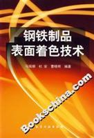 steel product surface shader technology(Chinese Edition): MA RUI NA