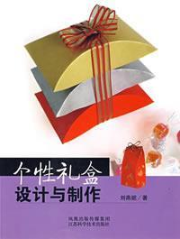 design and production of personalized gift(Chinese Edition): LIU YAN NI