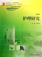 Nursing - Undergraduate Nursing (3rd Edition): XIAO SHUN ZHEN