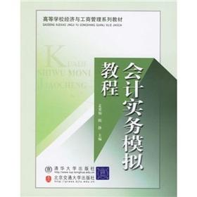 accounting practice simulation tutorials(Chinese Edition): MENG AI XIAN