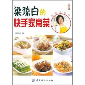 Joan White s deft dishes beam(Chinese Edition): LIANG QIONG BAI