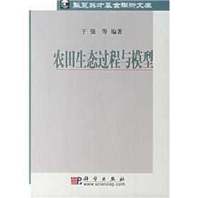 farmland ecological processes and models(Chinese Edition): YU QIANG