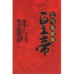 Beggars can do the emperor: the emperor was The success of the world Heart(Chinese Edition): SUN ...