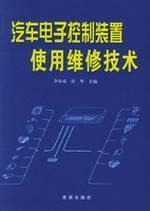 automotive electronic control devices maintenance techniques(Chinese Edition): LI SHUAN CHENG