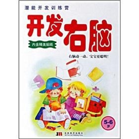 right brain potential development. development of training camp (4-5 years)(Chinese Edition): CHENG...
