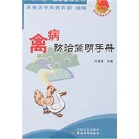 poultry disease prevention and control simple manual (new rural New Youth Library)(Chinese Edition)...
