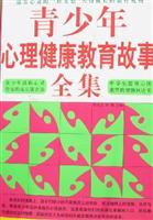 adolescent mental health education story Complete(Chinese Edition): ZHANG BAO WEN