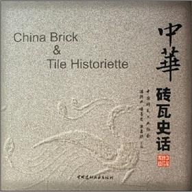 China brick and jile historirtte(Chinese Edition): ZHAN XUAN YE
