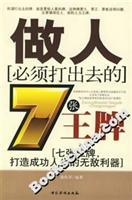 man must break out of the seven ace(Chinese Edition): ZHANG SHI WEI. XIE KAI JUN BIAN ZHU
