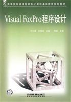 Visual FoxPro program design (the new institutions: YU JIANG TAO