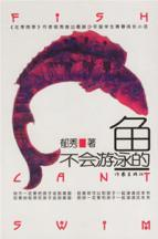 fish can not swim(Chinese Edition): YU XIU ZHU