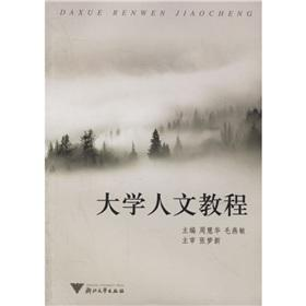 Humanities Course(Chinese Edition): ZHU BIAN ZHOU HUI HUA. MAO YAN MIN