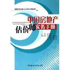 Handbook of Real Estate Appraisers(Chinese Edition): ZHAO SHI QIANG BIAN ZHU