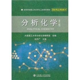 Analytical Chemistry - (Third Edition)(Chinese Edition): LIU ZHI GUANG