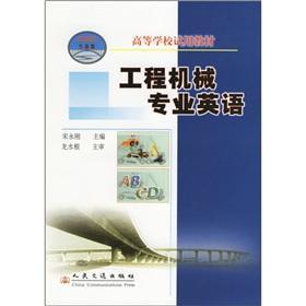 Engineering Mechanical English(Chinese Edition): SONG YONG GANG