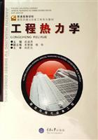 Thermodynamics(Chinese Edition): ZHU BIAN WU SHU PING
