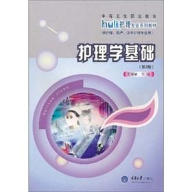 Introduction and basic care nursing skills(Chinese Edition): ZHU BIAN WANG RUI MIN