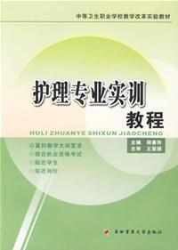 Nursing Training Course(Chinese Edition): HU CHUN LING ZHU BIAN