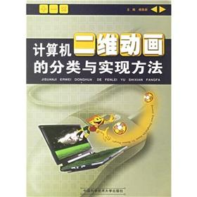 computer animation of the classification and realization(Chinese Edition): ZHU BIAN YANG LU XIN