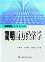 condensed West Economics(Chinese Edition): CHEN CHENG MING.