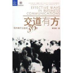 Effective ways in business communications(Chinese Edition): GUO ZHI XIN ZHU