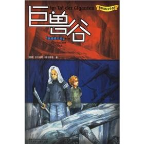 behemoth Google(Chinese Edition): BEN SHE.YI MING