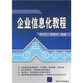 enterprise information tutorials(Chinese Edition): WEI PEI WEN. CHEN WAN LING BIAN ZHU