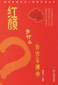 Why does the word love to afflict people past and present(Chinese Edition): YANG ZAI TIAN BIAN ZHU