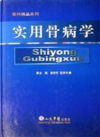 utility Bone Disease Studies(Chinese Edition): TANG NONG XUAN ZHU BIAN