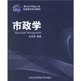 Municipal management(Chinese Edition): ZHANG XU XIA BIAN ZHU