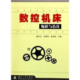 CNC Programming and Simulation(Chinese Edition): GUO XING YU.