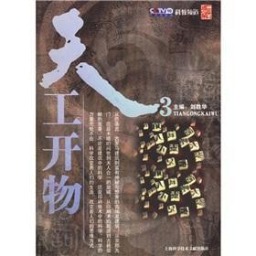 Heavenly Creations (3)(Chinese Edition): LIU SHENG HUA ZHU BIAN