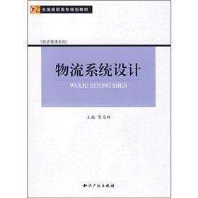 logistics system design(Chinese Edition): ZHU BIAN JIA ZHI LIN