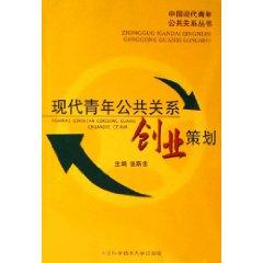 Modern Young Public Relations Business Plan(Chinese Edition): ZHANG SI ZHONG