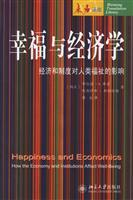Happiness and Economics - economic and institutional impact on human well-being(Chinese Edition): ...