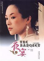 Banquet: SHENG HE YU QIU GANG JIAN