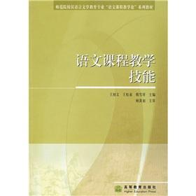 language courses teaching skills(Chinese Edition): BEN SHE.YI MING