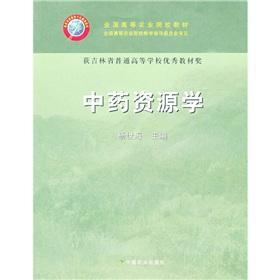 Science of Chinese medicinal resources)(Chinese Edition): YANG SHI HAI ZHU BIAN